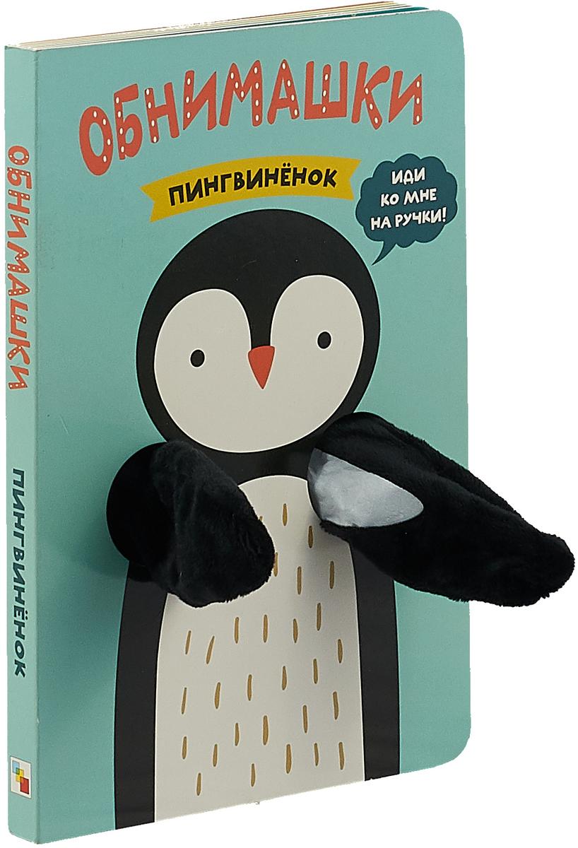 Пингвиненок. Книжка-обнимашка