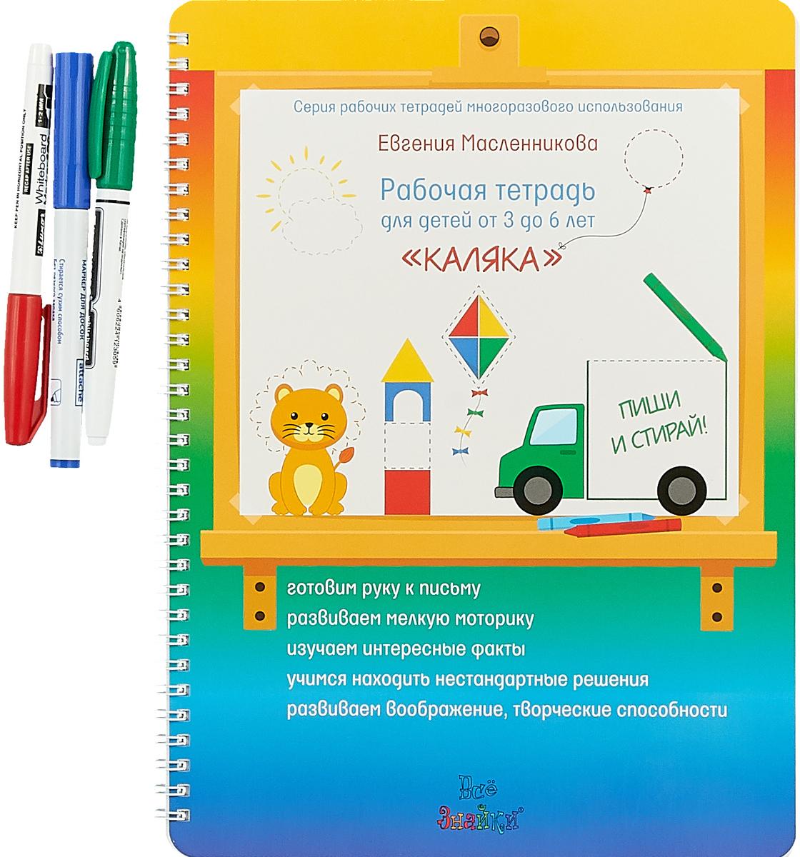 Евгения Масленникова Рабочая тетрадь для детей от 3 ло 6 лет «Каляка» (+3 маркера)