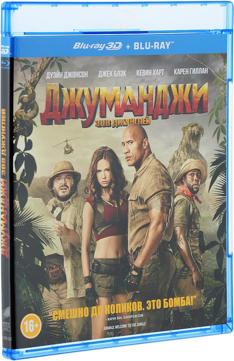 Джуманджи: Зов джунглей (3D Blu-ray + Blu-ray) цены онлайн