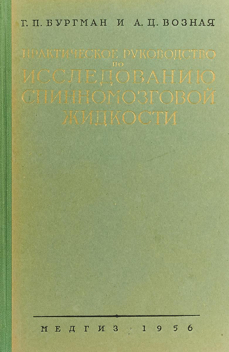 Г. П. Бургман, А. Ц. Возная Практическое руководство по исследованию спинномозговой жидкости