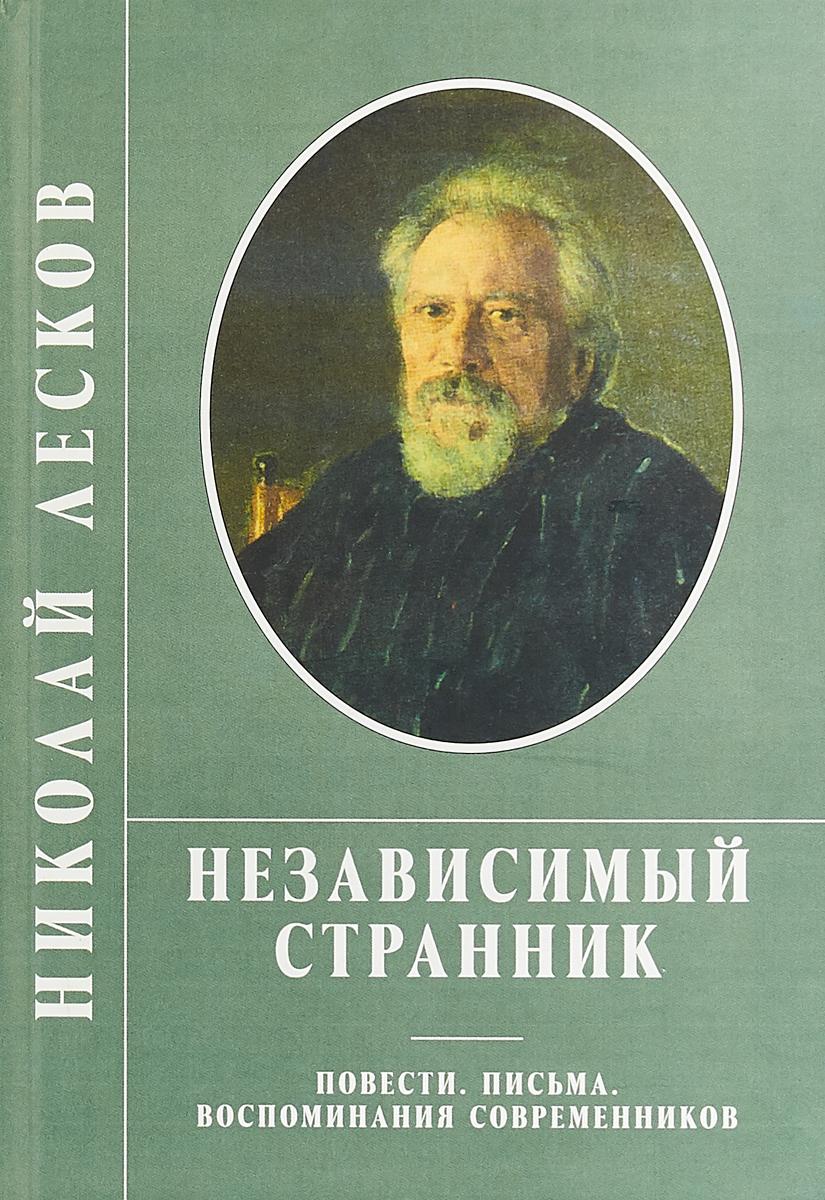 Н. Лесков Независимый странник н лесков воспоминания