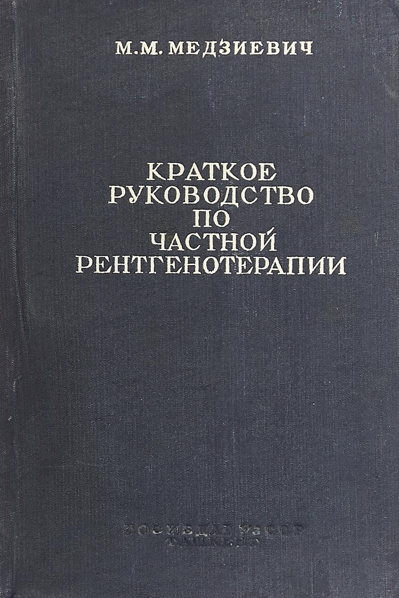 М. М. Медзиевич Краткое руководство по частной рентгенотерапии