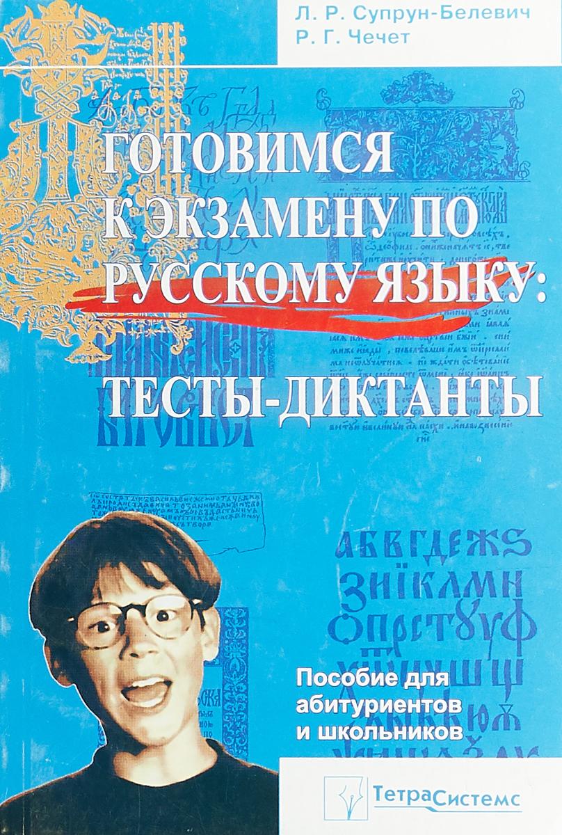 Готовимся к экзамену по русскому языку: тесты-диктанты
