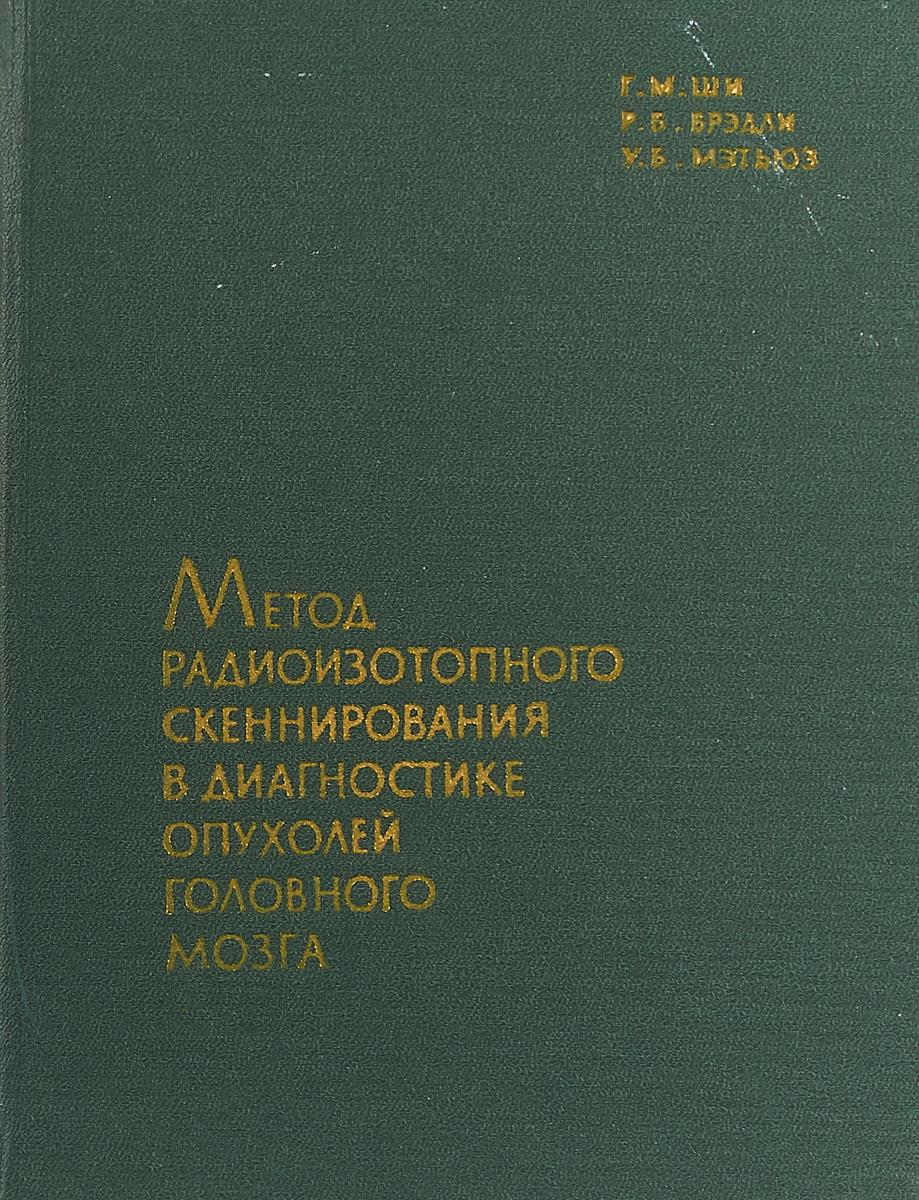 Г. М. Ши, Р. Б. Брэдли, У. Б. Мэтьюз Метод радиоизотопного скеннирования в диагностике опухолей головного мозга