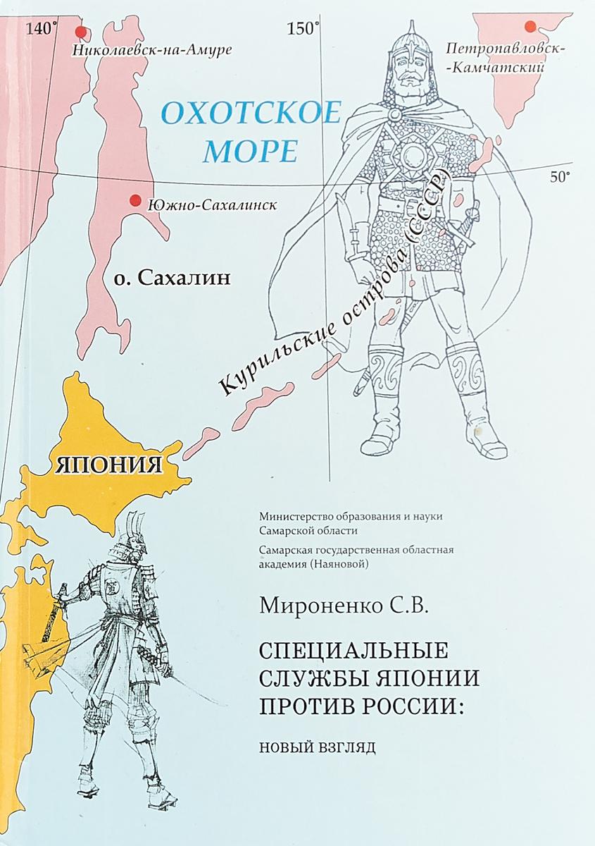 С. В. Мироненко Социальные службы Японии против России: новый взгляд