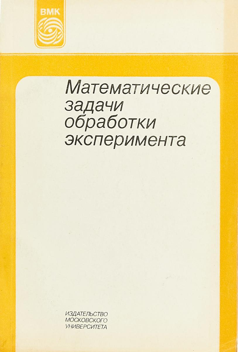 В. Я. Галкин, П. Н. Заикин Математические задачи обработки эксперимента