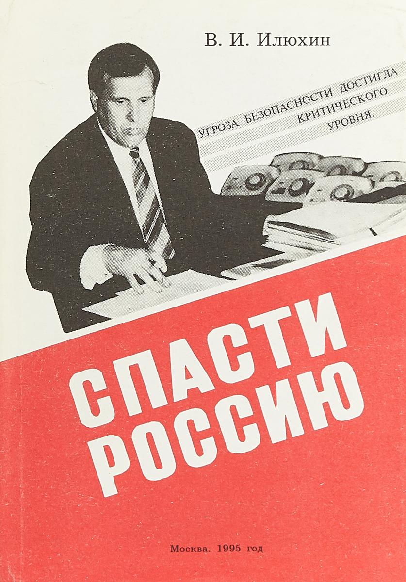 В. И. Илюхин Спасти Россию