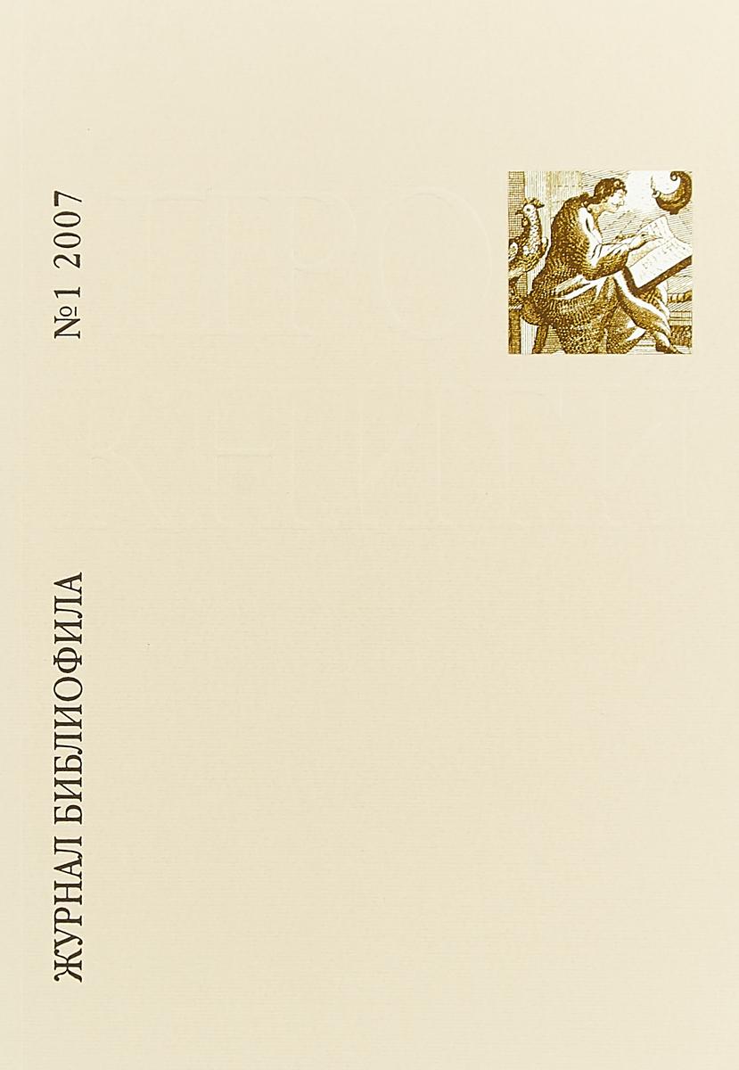 Про книги №1 2007