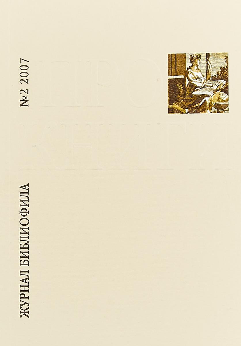 А. Л. Лифшиц. С. Чичерина, Е. В. Кухто, Т. Кудянова, П. А. Дружинин, Е. А. Пономарева, А. А. Венгеров, В. В. Лавров, Е. В. Полевщикова, Е. В. Зименко, С. Вартанян, А. Харазов, Н. Г. Деркач, К. Г. Боленко, К. Худолей, Л. Брауде, И. Великодная Про книги №2 2007 л а мхитарьянц е п корнена е в мартовщук е в лисовая лабораторный практикум по технологии отрасли производство растительных масел