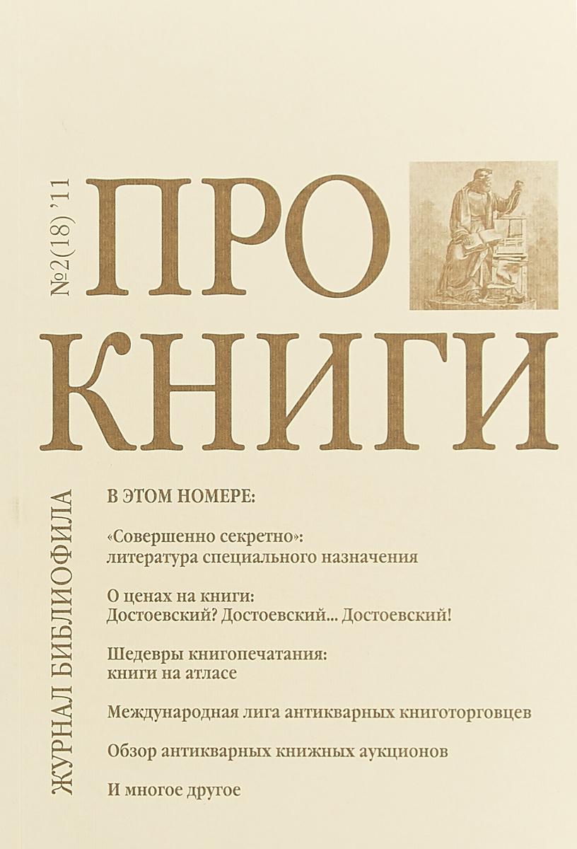 Про книги №2 (18) 2011