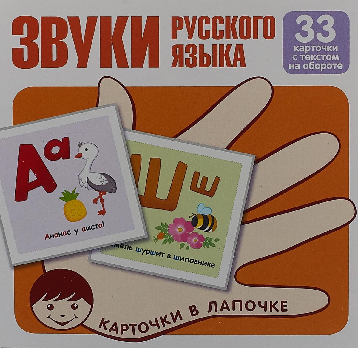Звуки русского языка (набор из 33 карточек)