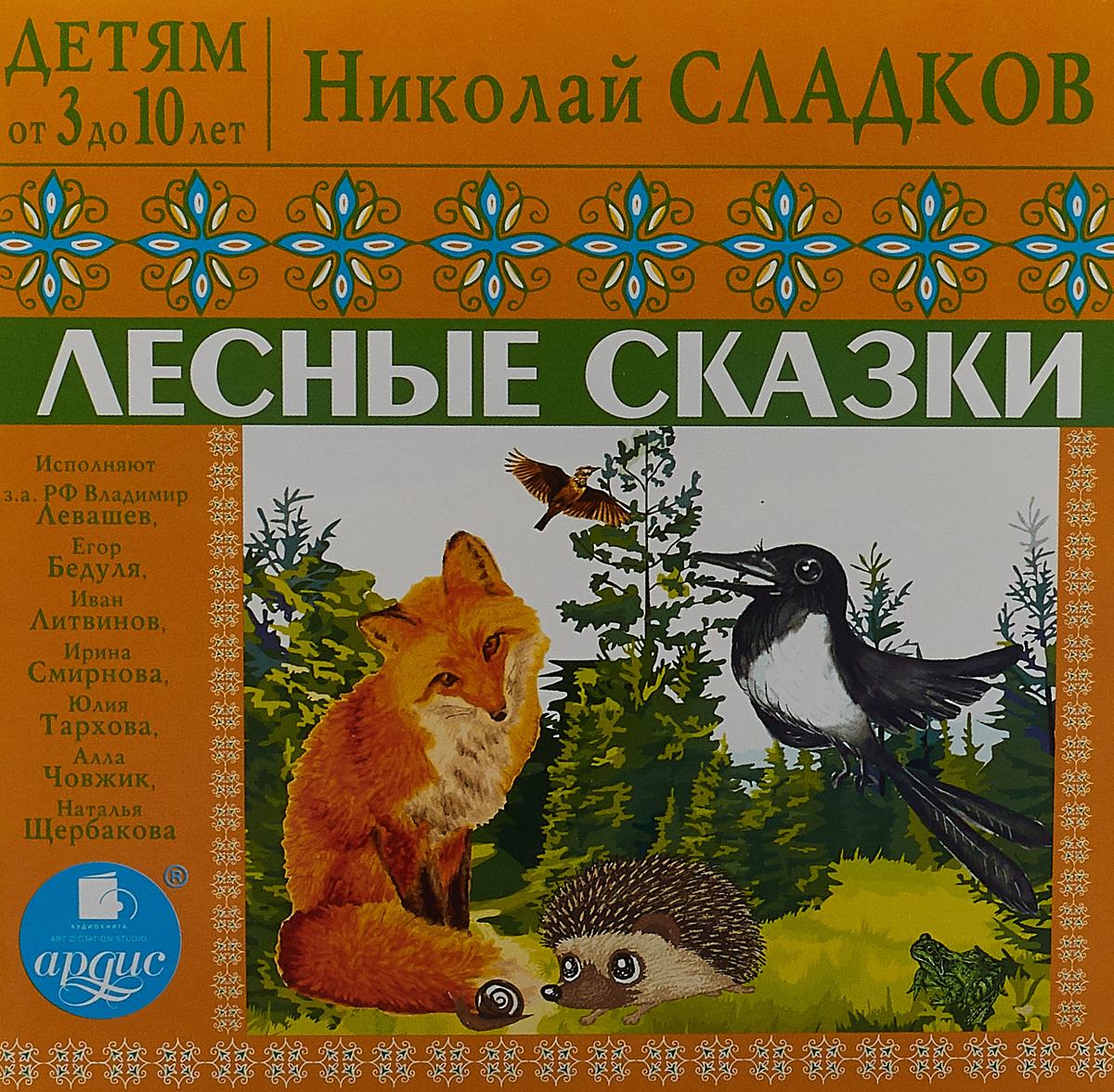 Н. Сладков Лесные сказки. Детям от 3 до 10 лет (CDmp3)