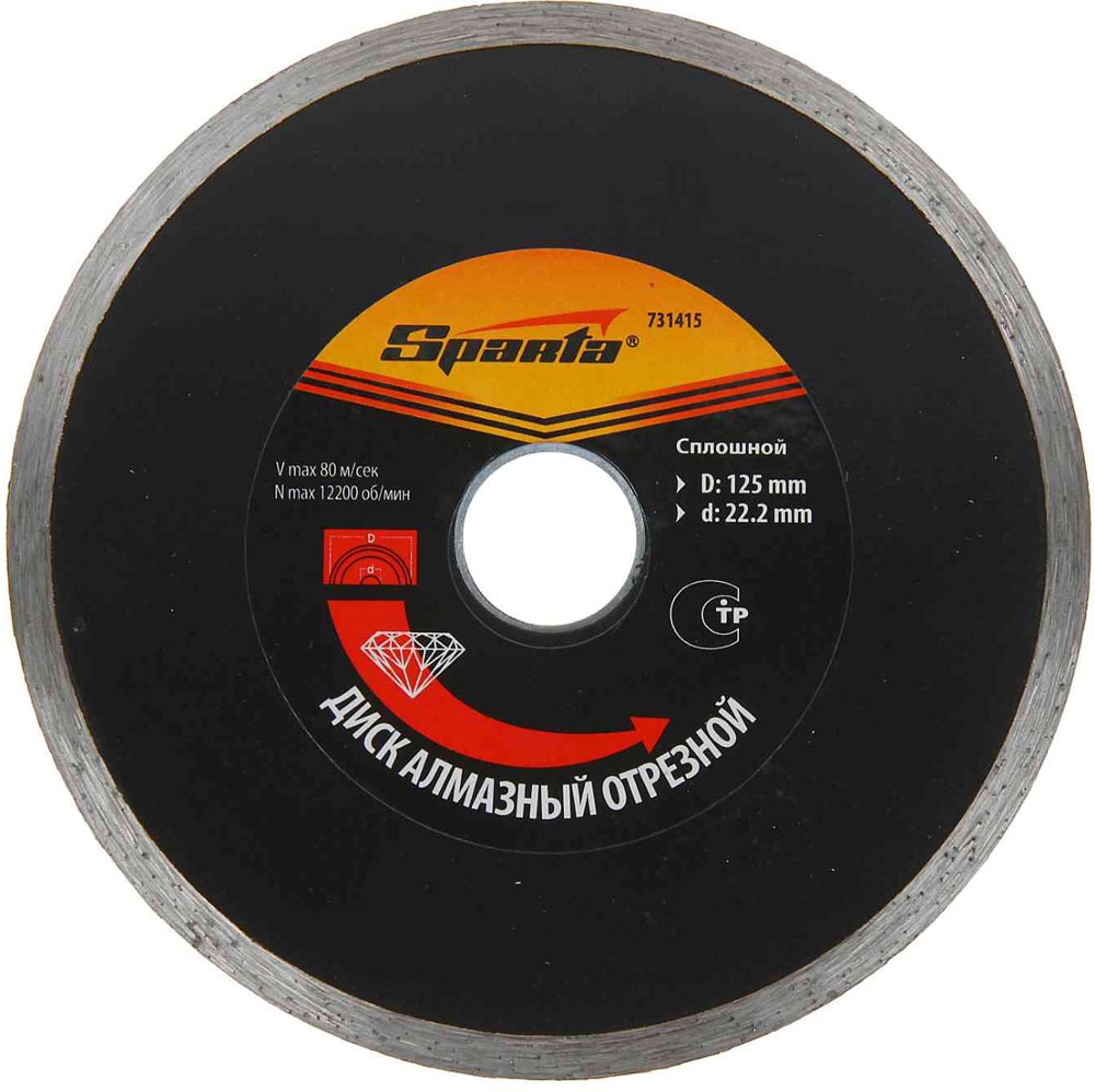 Диск алмазный отрезной сплошной Sparta, влажная резка, 125 х 22,2 мм диск алмазный sparta 731415 отрезной сплошной 125 22 2мм влажная резка