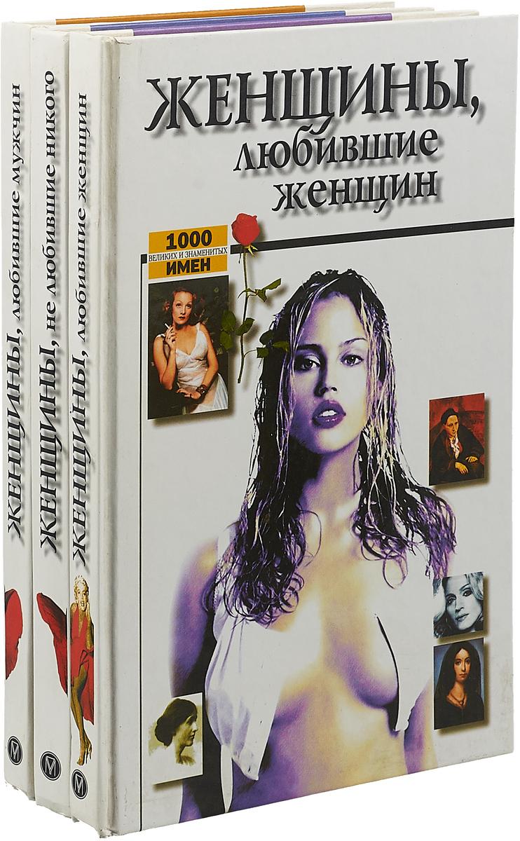 Женщины, любившие женщин, Женщины, любившие мужчин, Женщины, не любившие никого( комплект из 3 книг)