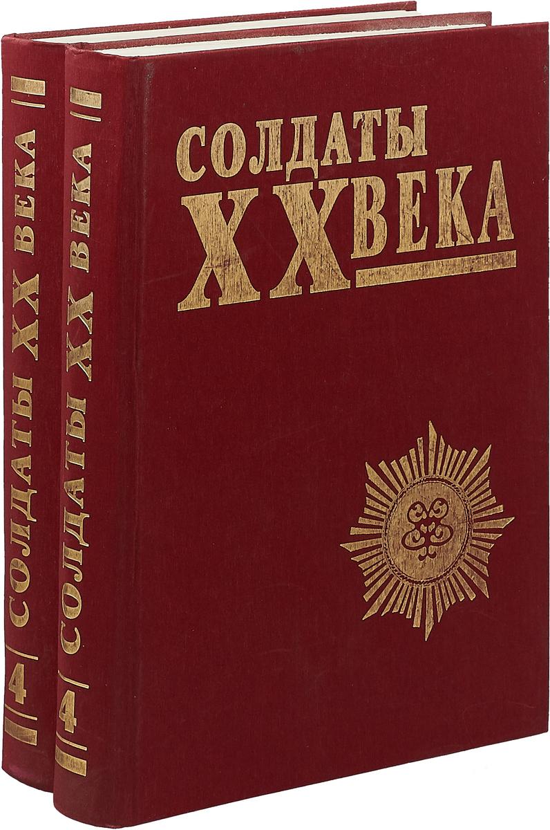 Солдаты ХХ века. Выпуск 4 в 2-х томах (комплект из 2 книг)