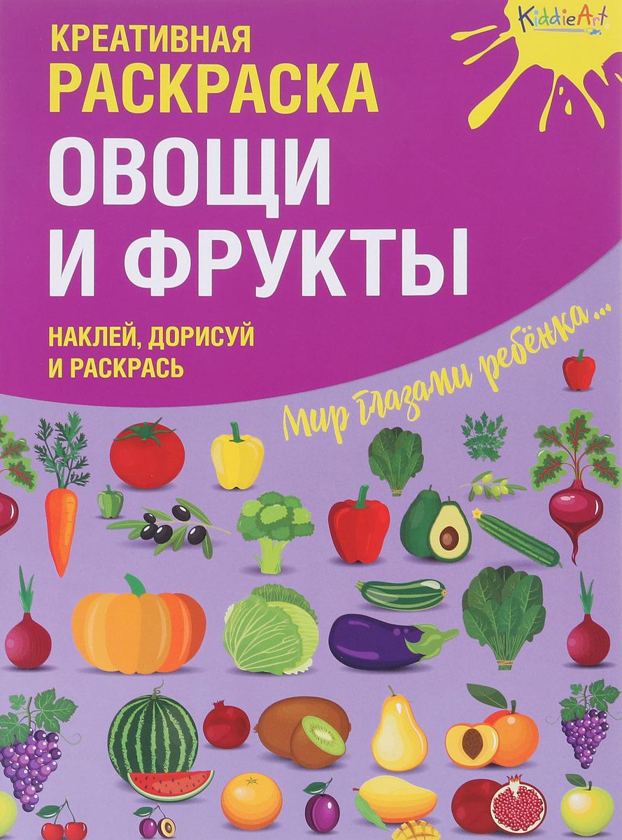 Креативная раскраска с наклейками. Овощи и фрукты