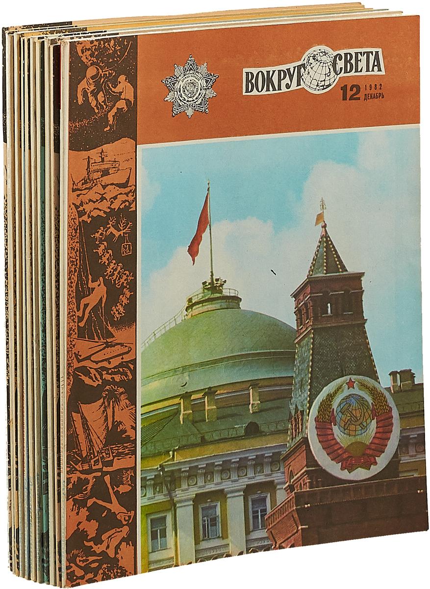 Журнал Вокруг света. Годовой комплект. 1982 год (комплект из 12 журналов) журнал искатель 1 6 1982 комплект из 2 книг