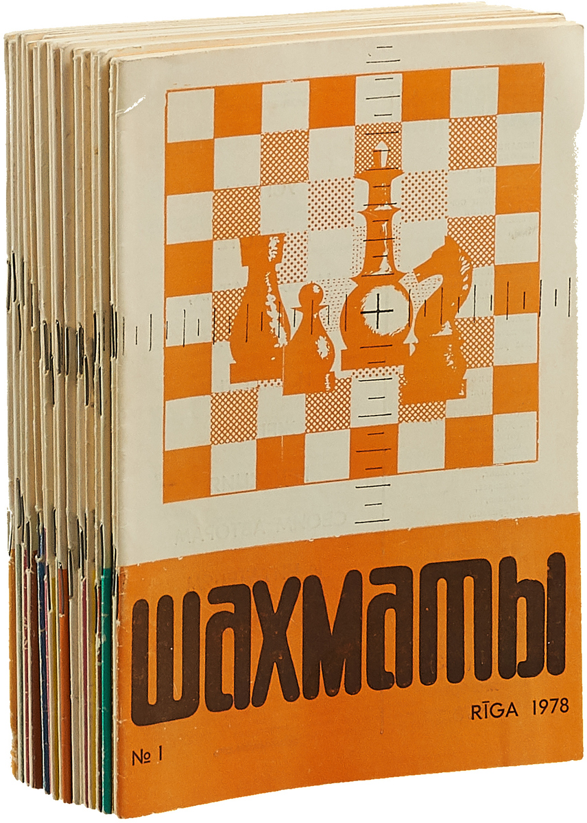 """Журнал """"Шахматы"""" за 1978 год (комплект из 23 журналов)"""