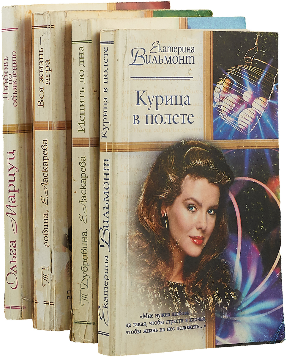 Серия Русский романс (полный комплект из 4 книг) сказки комплект из 4 книг