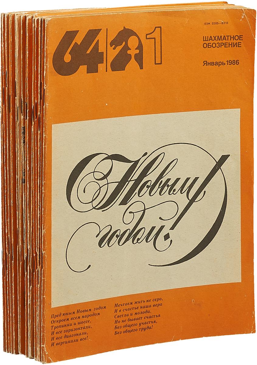 Журнал Шахматное обозрение 64 за 1986 год (комплект из 20 журналов) неполный годовой комплект журнала шахматы за 1986 год комплект из 23 журналов