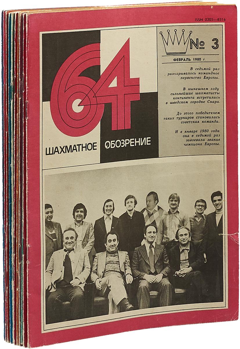 Журнал Шахматное обозрение 64 за 1980 год (комплект из 11 журналов) журнал 64