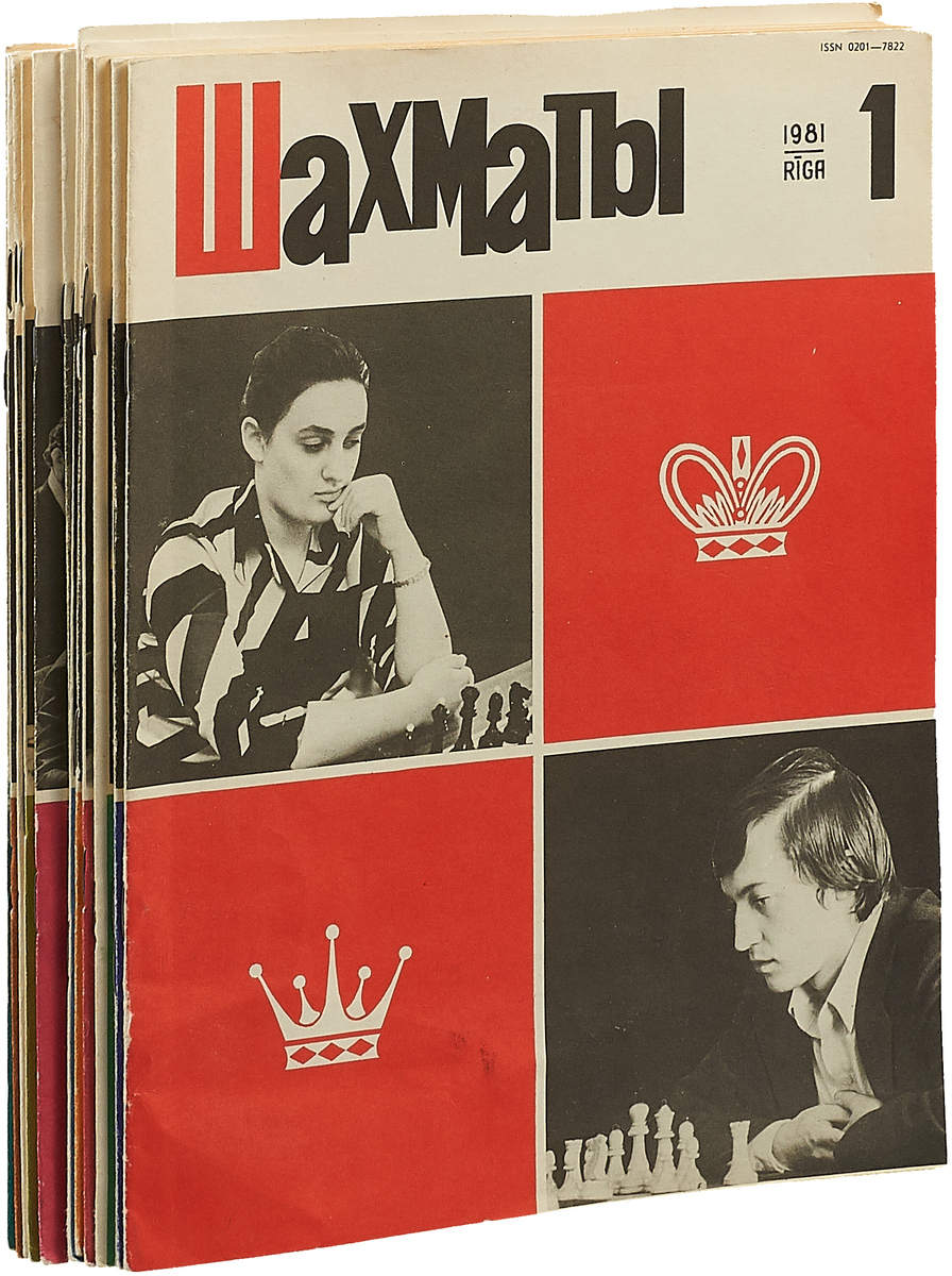 Журнал Шахматы  за 1981 год (комплект из 14 журналов) неполный годовой комплект журнала шахматы за 1986 год комплект из 23 журналов