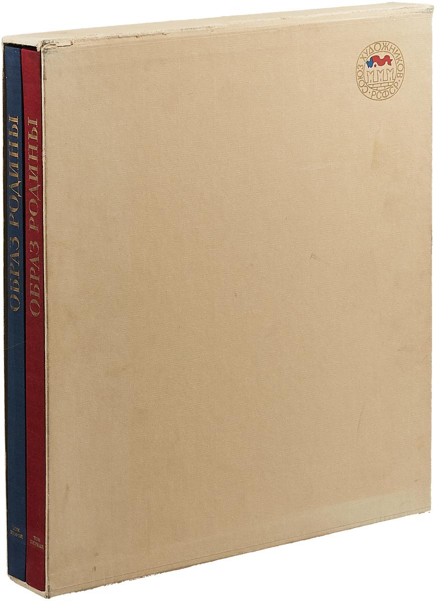 Образ Родины. Живопись мастеров Российской Федерации 1960-1980 гг. (комплект из 2 книг)