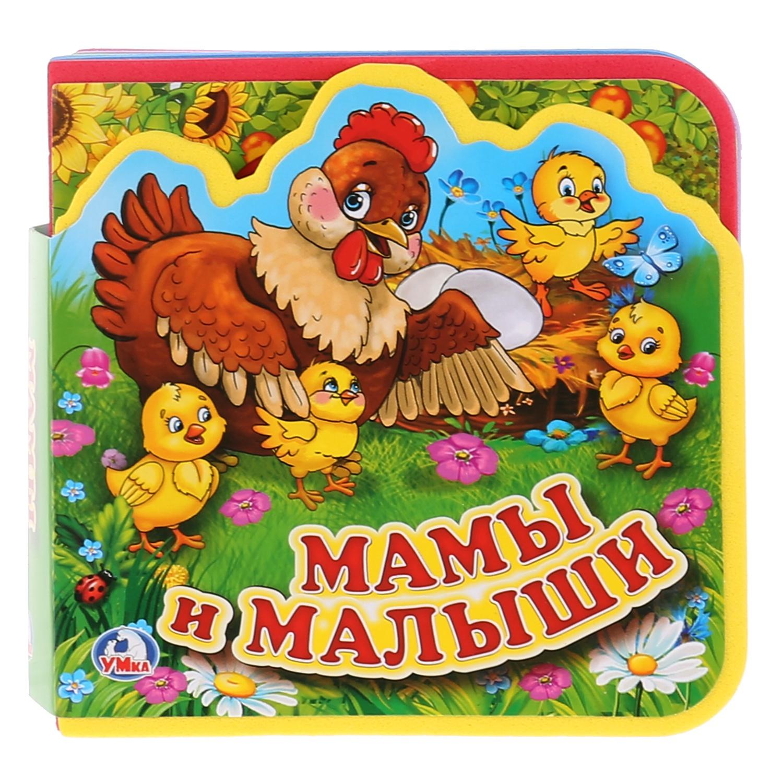 Мамы и малыши. Книга-пазл мамы и малыши книжка eva с вырубкой и пазлами