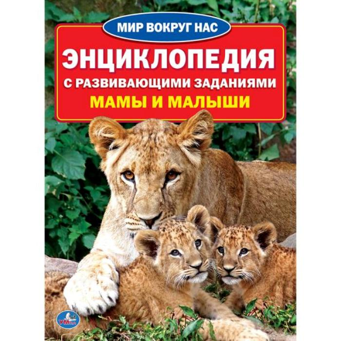 цены на Мамы и малыши. Энциклопедия  в интернет-магазинах