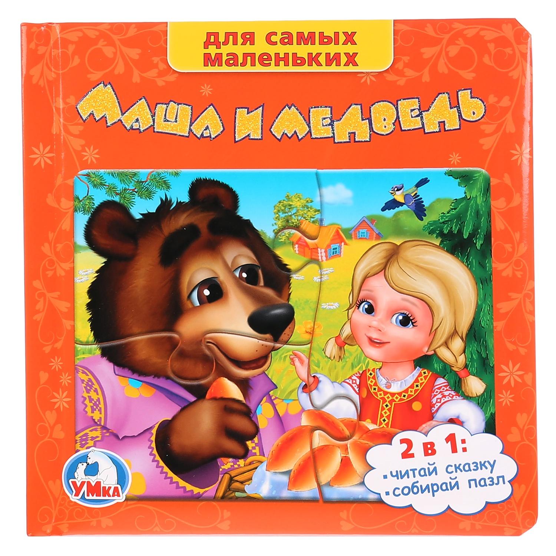 Маша и медведь. Книга-пазл цена