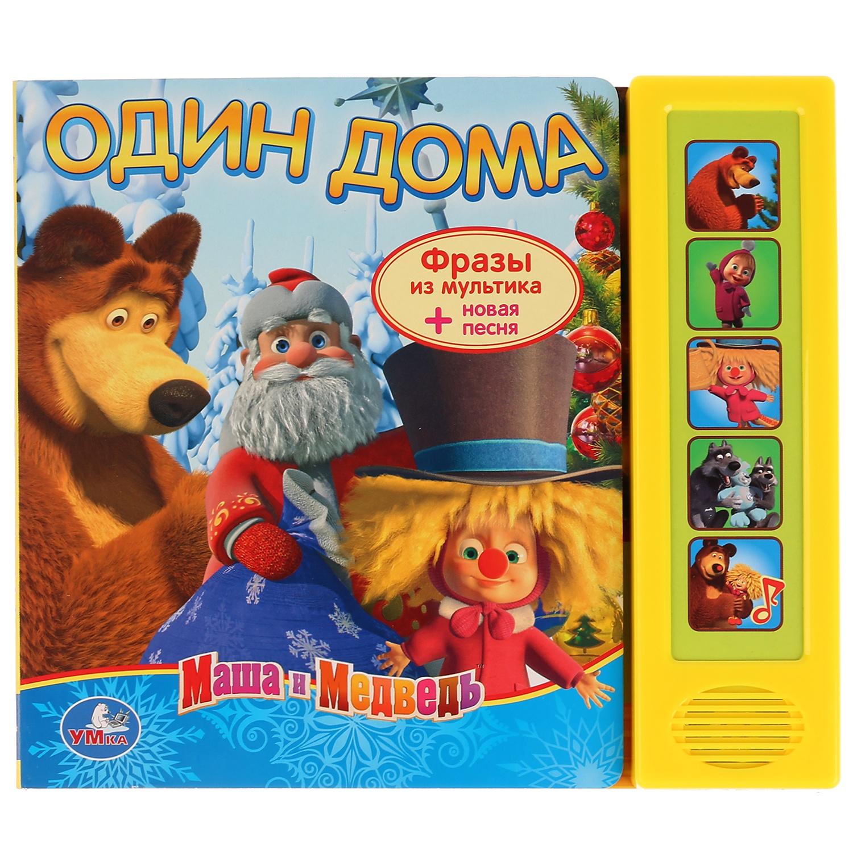 Маша И Медведь. Один Дома. (5 Звуковых Кнопок).