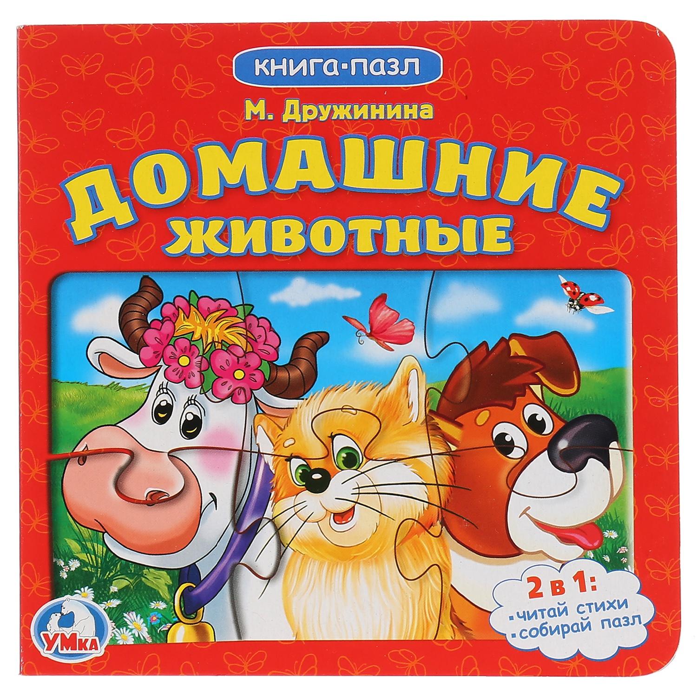 Книга с пазлами Домашние Животные, ТМ Умка. М. Дружинина. дружинина м домашние животные книжка с глазками