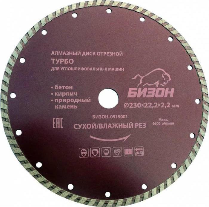 Круг отрезной Бизон, алмазный, по бетону, БИЗОН-0515001, 230 х 22,2 х 2,2 мм диск алмазный sparta 731235 отрезной 180 22 2мм сухой рез
