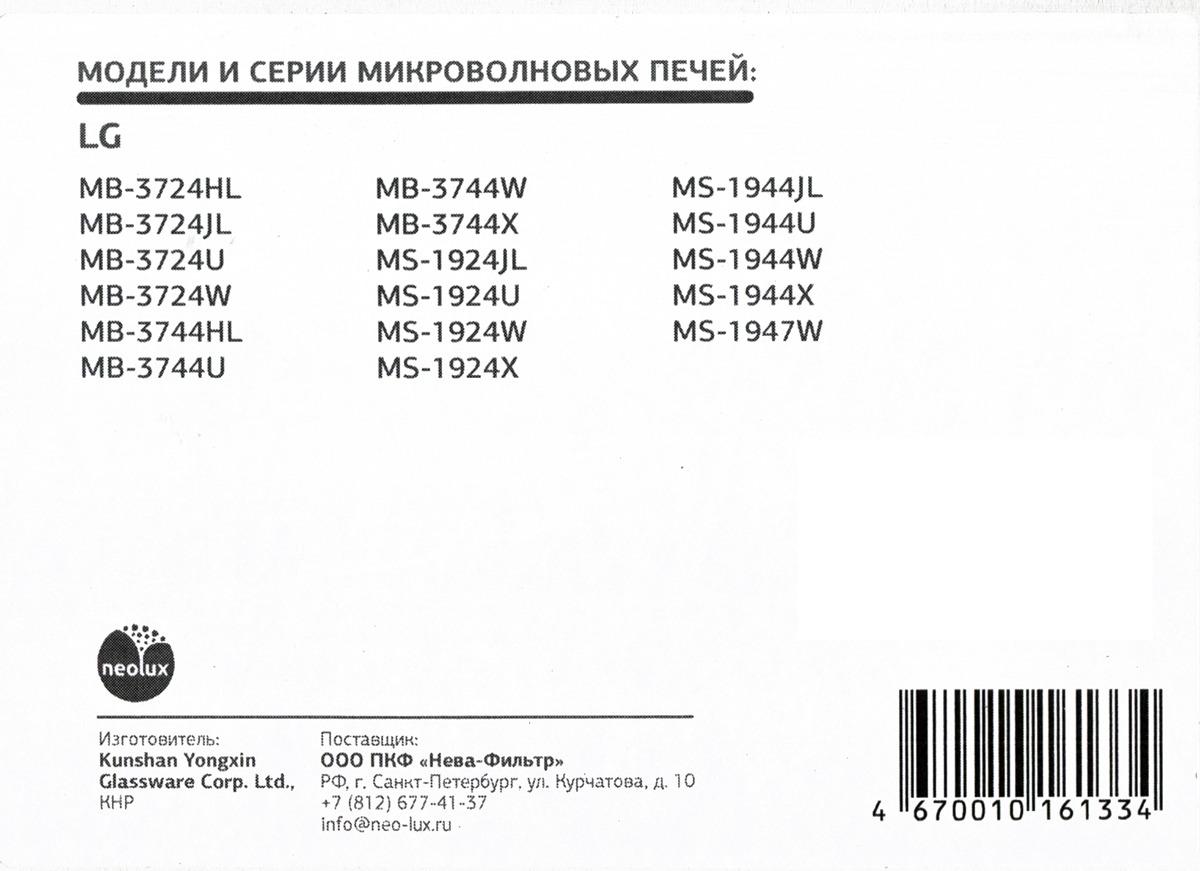 Neolux TLG-035тарелка для СВЧ LG (245 мм без коуплера) Neolux
