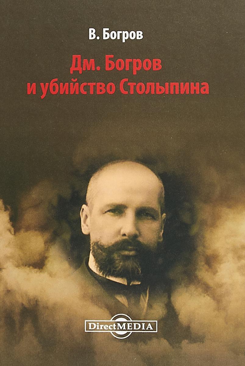 В. Богров Дм. и убийство Столыпина