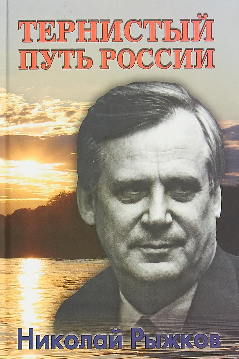 Николай Рыжков Тернистый путь России
