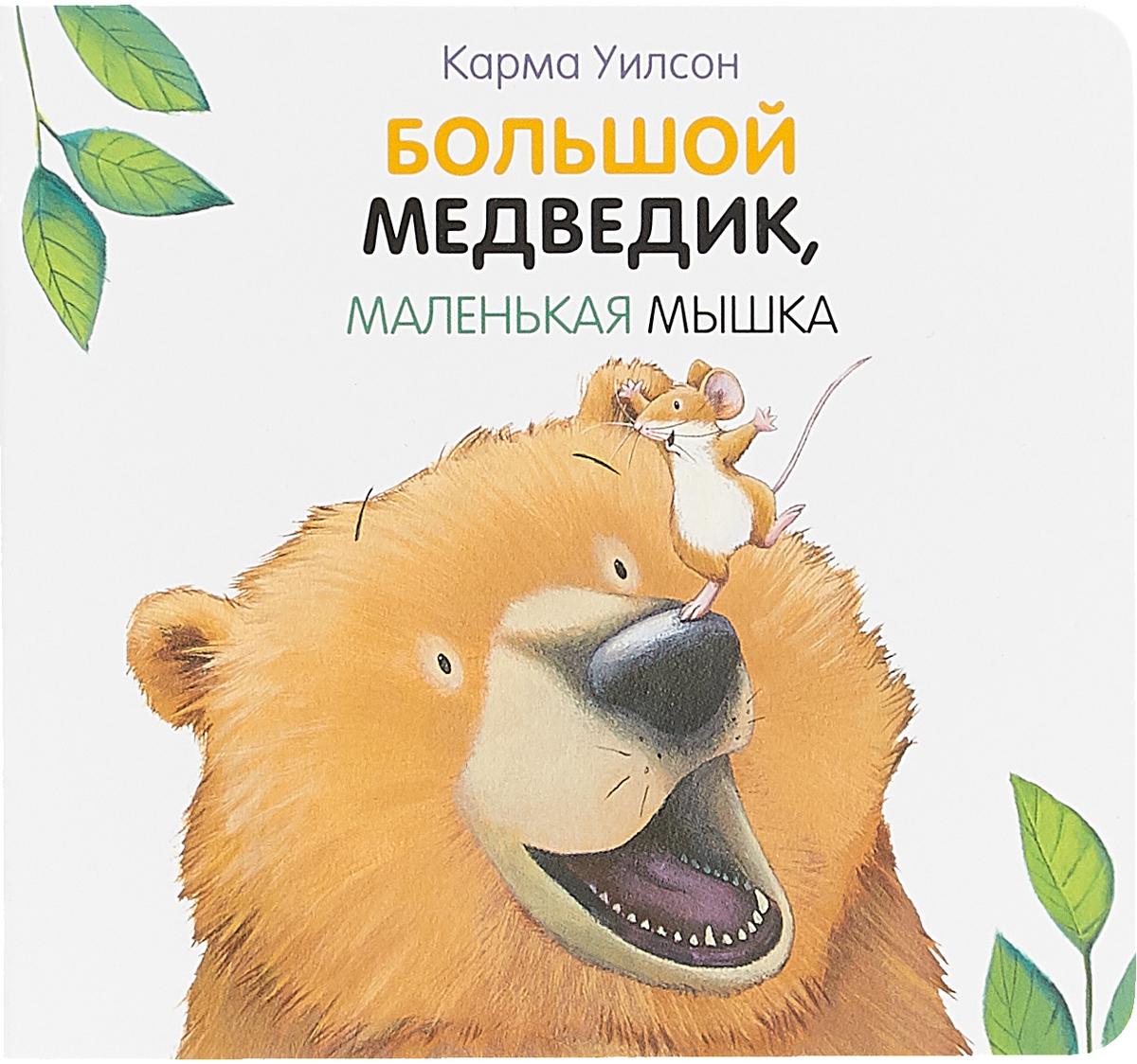 Карма Уилсон Большой медведик, маленькая мышка