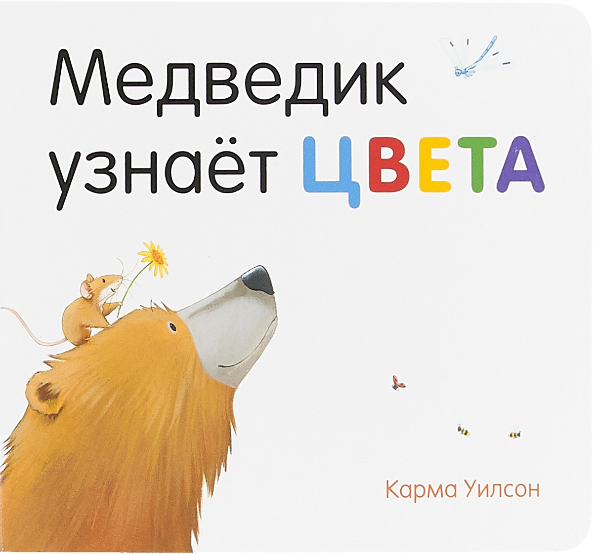 Медведик узнаёт цвета