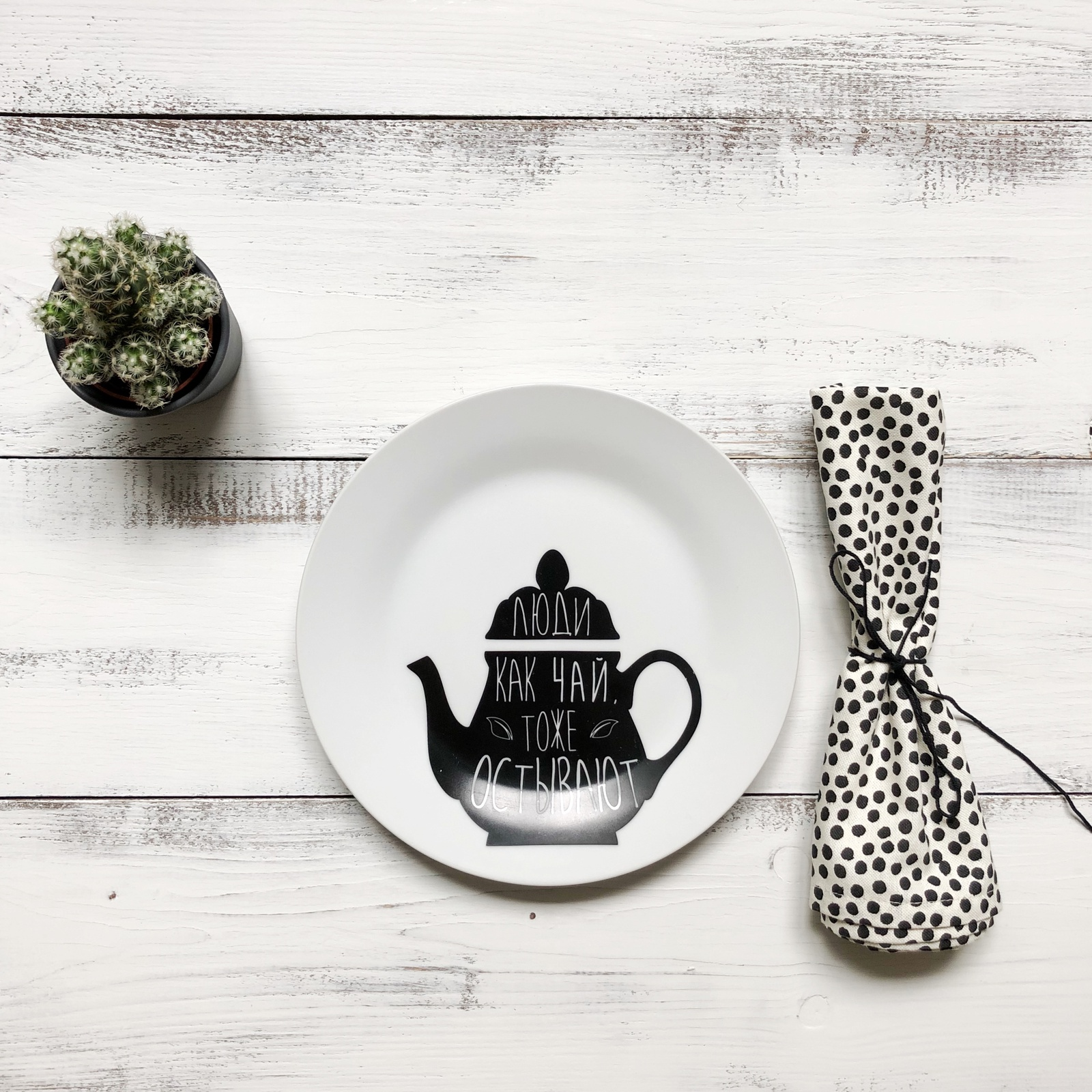 Тарелка Сотвори Чудо Люди как чай 20 см, белый тарелка сотвори чудо киска диаметр 23 см