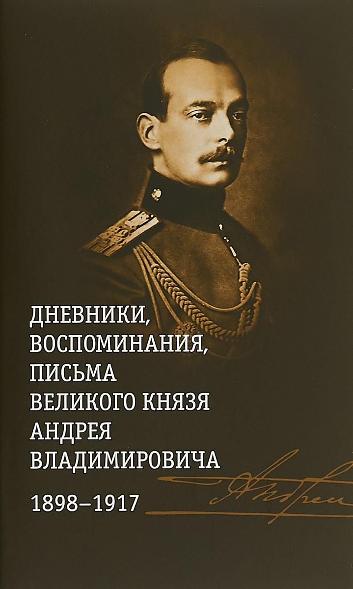 В. Хрусталев Дневники, воспоминания, письма великого князя Андрея Владимировича 1898-1917