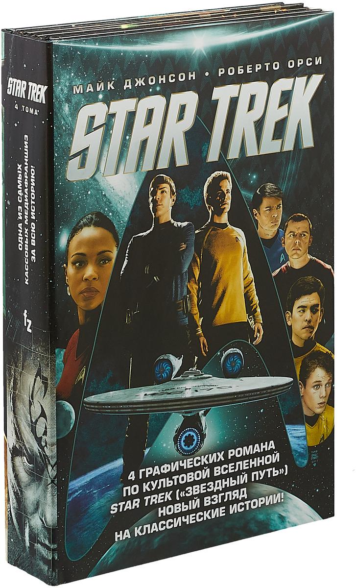 Стартрек / Star Trek. Звездный путь. 4 графических романа по культовой Вселенной Star Trek (\