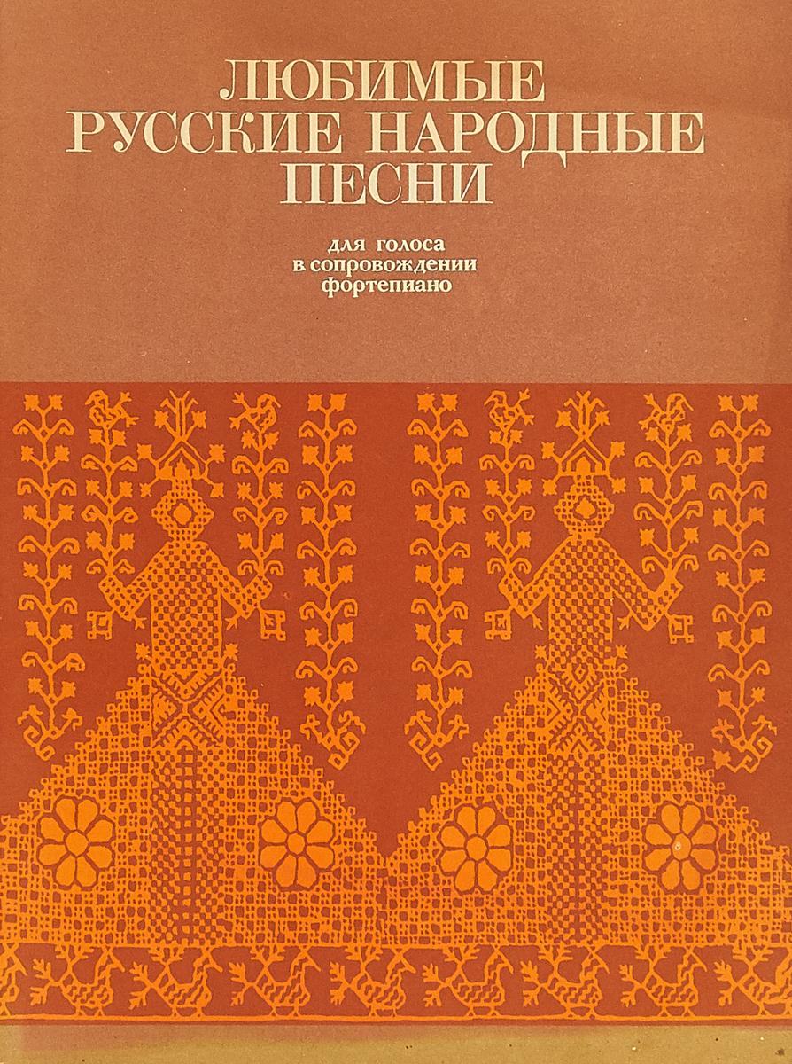 Любимые русские народные песни отсутствует вдоль по питерской любимые народные песни