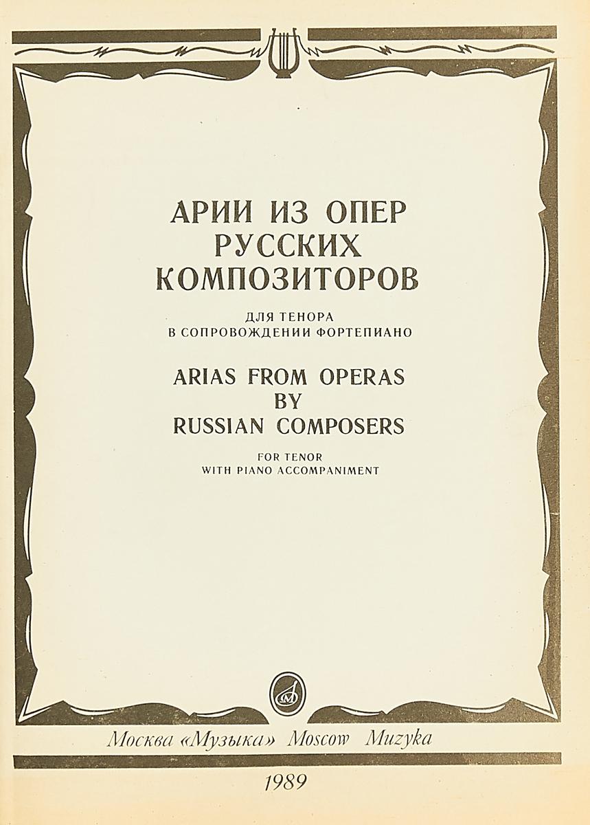 Арии из опер русских композиторов