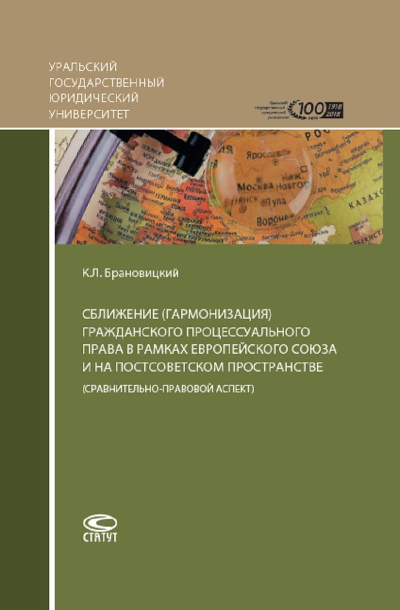 К. Л. Брановицкий Сближение (гармонизация) гражданского процессуального права в рамках Европейского союза и на постсоветском пространстве (сравнительно-правовой аспект)