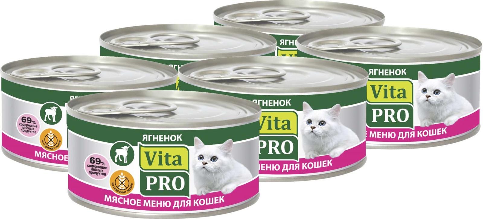 """Консервы для кошек Vita Pro """"Мясное меню"""", с ягненком, 100 г. 90106"""