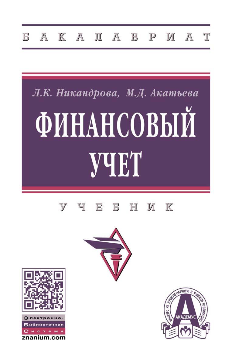 Л. К. Никандрова, М. Д. Акатьева Финансовый учет. Учебник