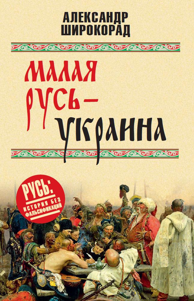 А. Б. Широкорад Малая Русь - Украина сергей береговой украина от переяславской рады до современности