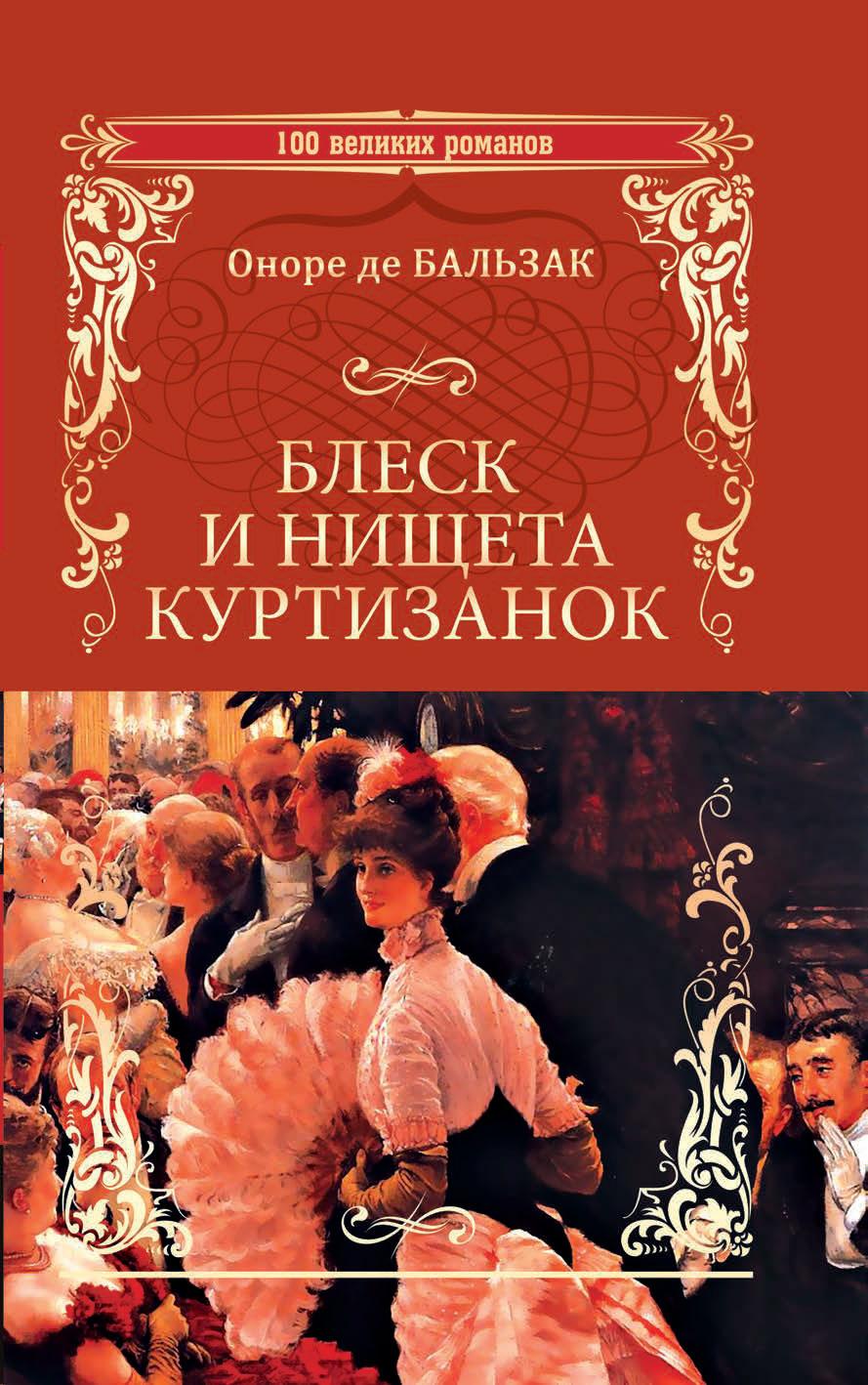 Оноре де Бальзак Блеск и нищета куртизанок анатолий агарков блеск и нищета комитета