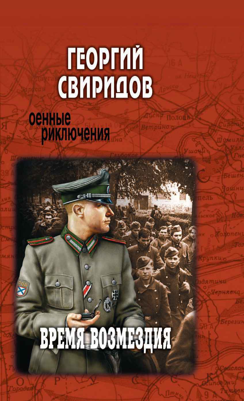 Г. И. Свиридов Время возмездия