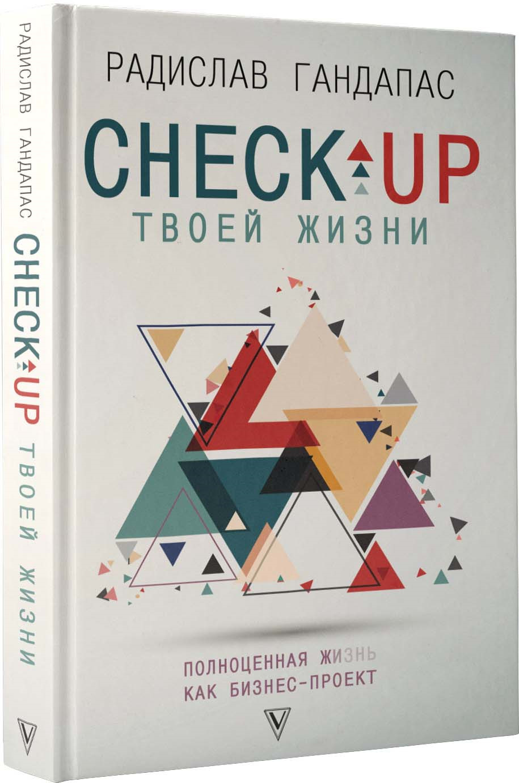 Check-up твоей жизни: полноценная Ж[изнь] как бизнес-проект. Воркбук